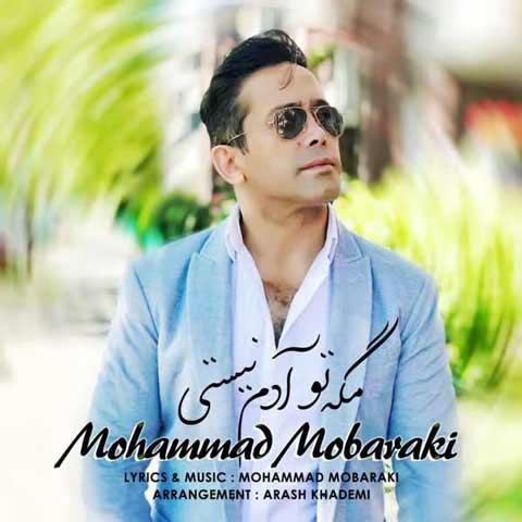 دانلود آهنگ محمد مبارکی به نام مگه تو آدم نیستی