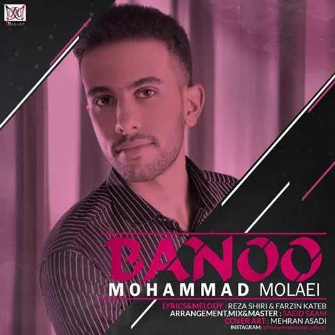 محمد مولایی بانو