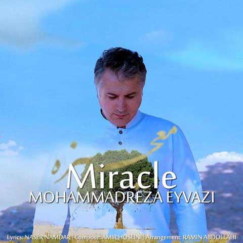 دانلود آهنگ محمدرضا عیوضی به نام معجزه