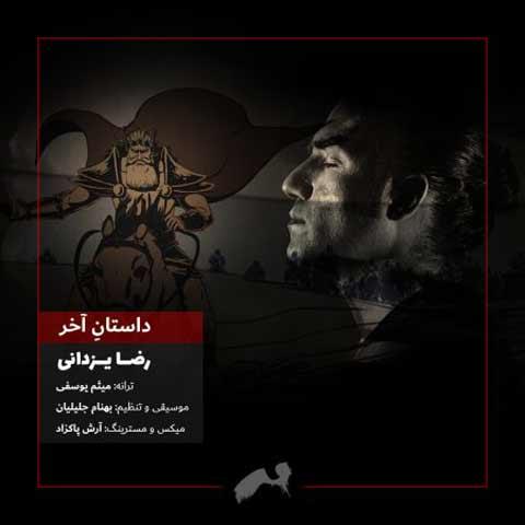 رضا یزدانی داستان آخر
