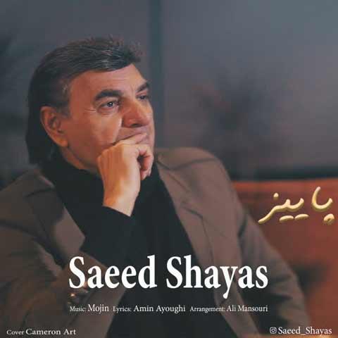 سعید شایاس پاییز