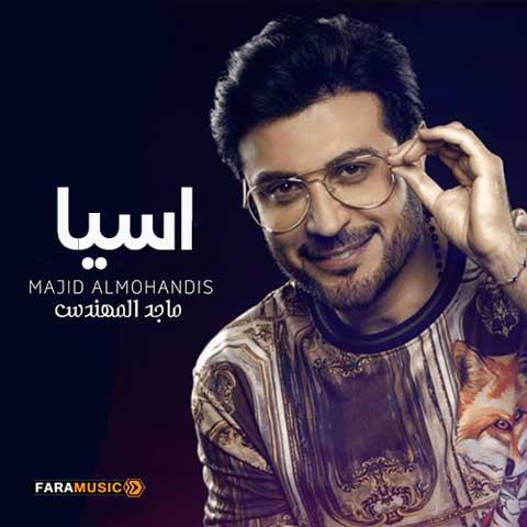 دانلود آهنگ عربی ماجد المهندس به نام اسيا