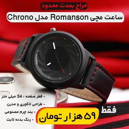 romanson-chrono-faramusic.org