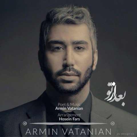 آرمین وطنیان بعد از تو