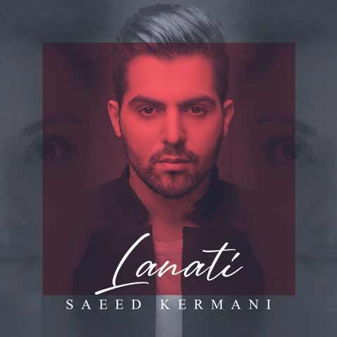 سعید کرمانی لعنتی