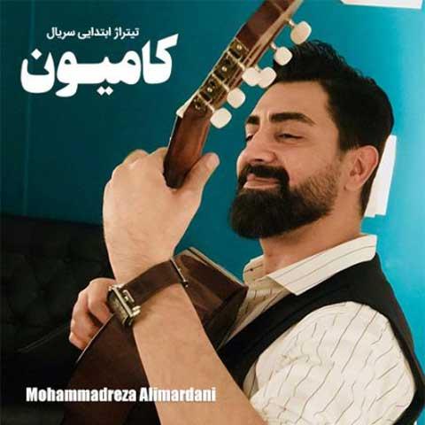 دانلود آهنگ محمدرضا علیمردانی به نام کامیون