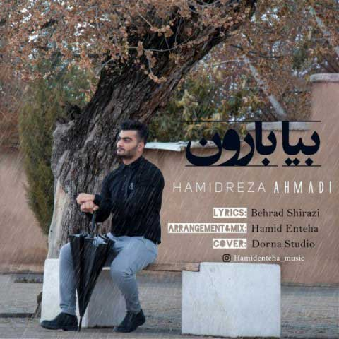 حمیدرضا احمدی بیا بارون