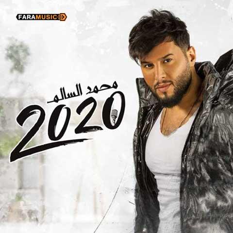 محمد السالم السالم 2020