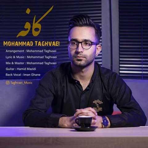 محمد تقوایی کافه