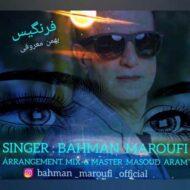 دانلود آهنگ بهمن معروفی به نام فرنگیس