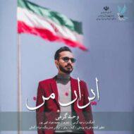 دانلود آهنگ وحید گرمی به نام ایران من