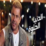 دانلود آهنگ عربی عمرو دیاب به نام الدنیا الحلوه