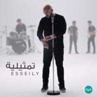 دانلود آلبوم عربی محمود العسیلی به نام تمثيلية