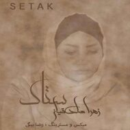 دانلود آلبوم دکلمه زهرا صادقیان به نام ستاک