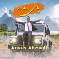 دانلود آهنگ آرش احمدی به نام پای انداز