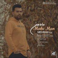 دانلود آهنگ مهران تاجیک به نام ماه من