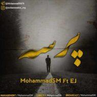 دانلود آهنگ محمد SM و EJ به نام پرسه