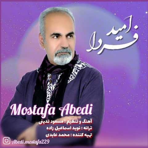 مصطفی عابدی امید فردا