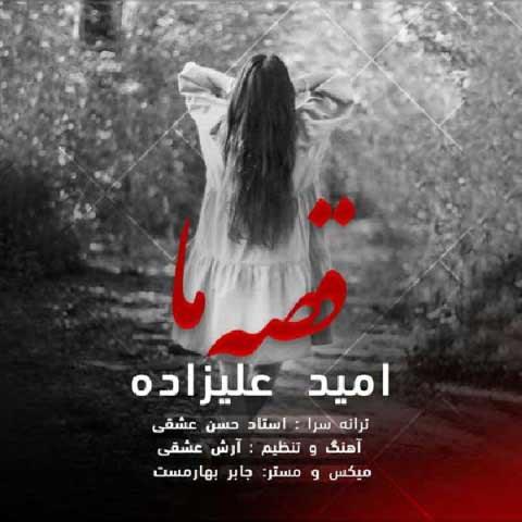 امید علیزاده قصه ما