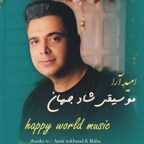 امید آرا موسیقی شاد جهان