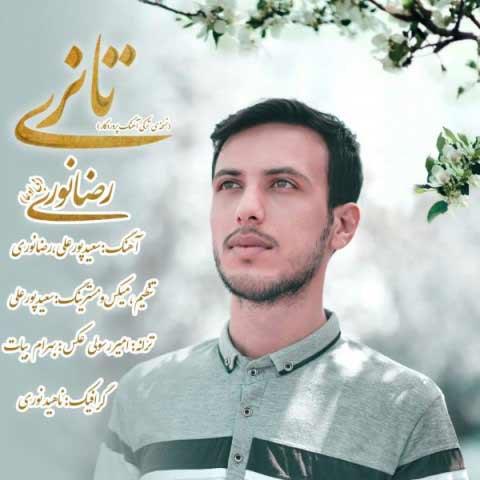 رضا نوری تانری