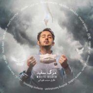 دانلود آهنگ طارق حسیب طهرانی به نام مرگ سفید