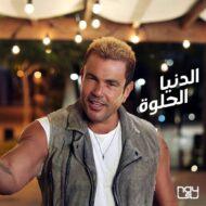 دانلود موزیک ویدئو عربی عمرو دياب به نام الدنیا الحلوه