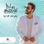 دانلود آلبوم عربی ماجد المهندس به نام واحش الدنيا