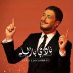 دانلود آهنگ عربی سعد لمجرد به نام نادی یا الله
