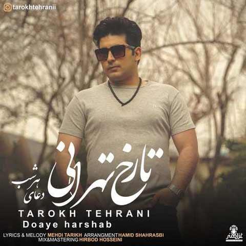 تارخ تهرانی دعای هرشب