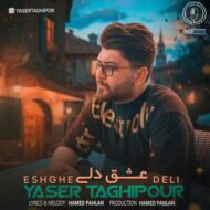 دانلود آهنگ یاسر تقی پور به نام عشق دلی