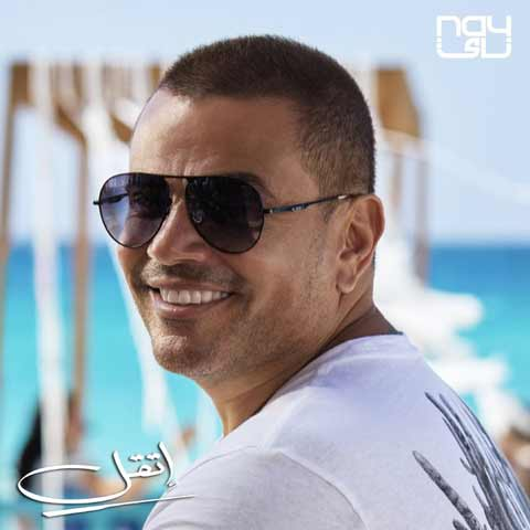عمرو دیاب إتقل