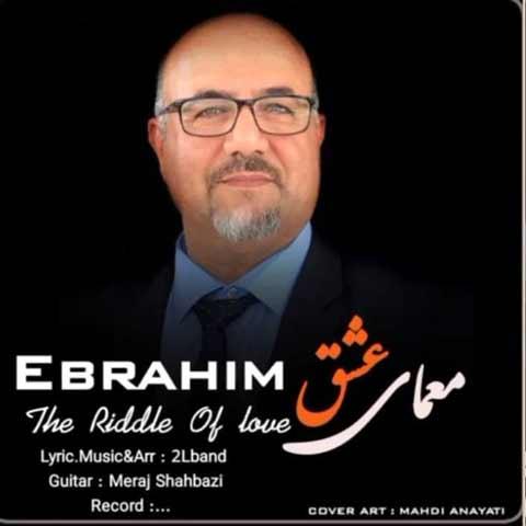 ابراهیم افشین معمای عشق