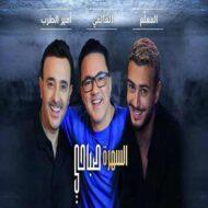 دانلود آهنگ عربی سعد لمجرد به نام السهره صباحی