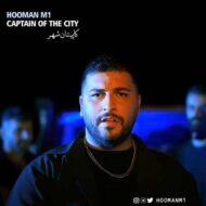 دانلود موزیک ویدئو هومن M1 به نام کاپیتان شهر
